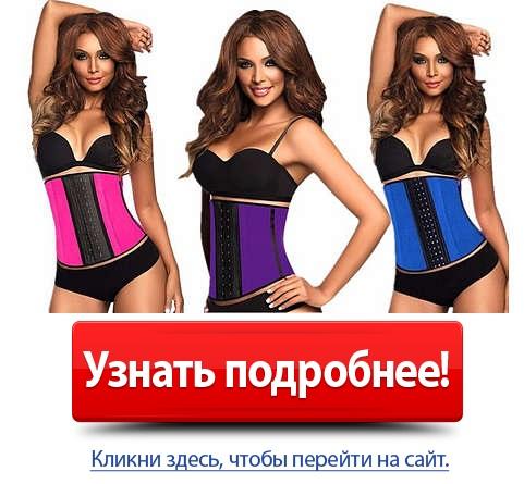Корсет для похудения купить Калуга