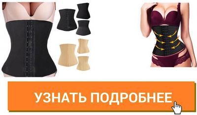Как заказать Утягивающий корсет waist trainer купить Уральск (Орал)