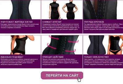 Утягивающий корсет waist trainer купить Уральск (Орал)