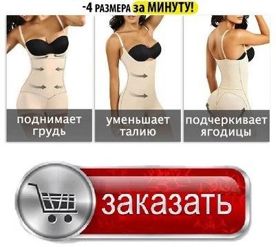 Корсет для похудения купить Иркутск